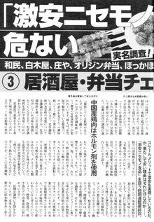 西村nyudow入道のブログ-激安ニセモノ食品がアブナイ ②