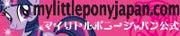 マイリトルポニー オフィシャルサイト