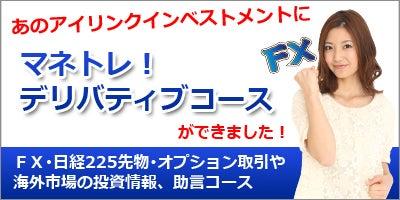 FX常勝軍団-コース誘導01