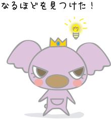 イキアタリ・バッタリ☆-20130828