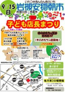 $特定非営利活動法人すぎとSOHOクラブ(埼玉県/杉戸町)