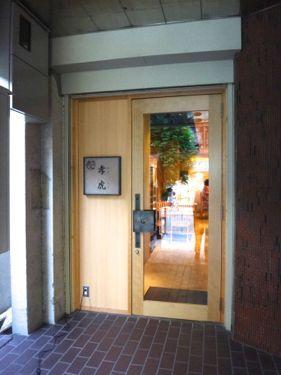 横浜発 驢馬人の美食な日々-takatora