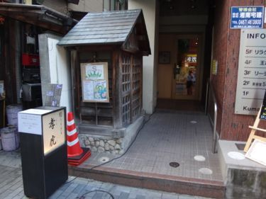 横浜発 驢馬人の美食な日々-takatora01
