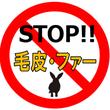 ★神戸毛皮反対デモ行…