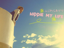 $藤原明莉 **Hippie my Life**