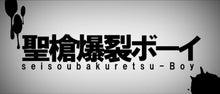 $歌詞ブログ(漢字ばっか(笑)-聖槍爆裂ボーイ