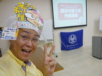 効果的な張り紙(貼り紙)の書き方を指導するセミナー講師、佐藤たかあき