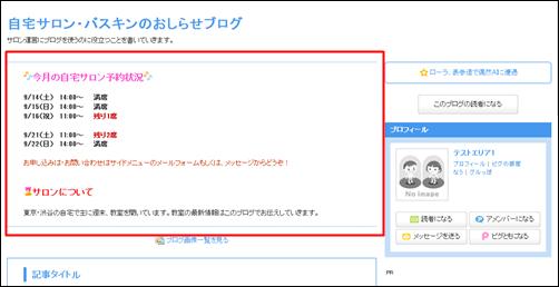 アメブロスキン制作サービス@エレファント-メッセージボード2