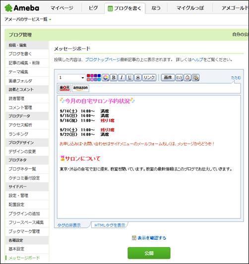 アメブロスキン制作サービス@エレファント-メッセージボード3