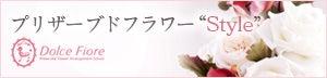 """福岡・長崎のプリザーブドフラワーアレンジメントスクール """"ドルチェ フィオーレ"""""""