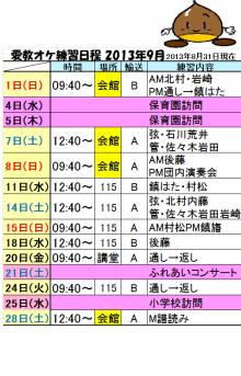 愛知教育大学管弦楽団-2013年9月練習日程表(大)