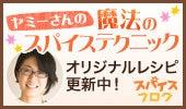 ヤミー オフィシャルブログ「大変!!この料理簡単すぎかも... ☆★ 3STEP COOKING ★☆」Powered by Ameba-スパイスブログバナー2
