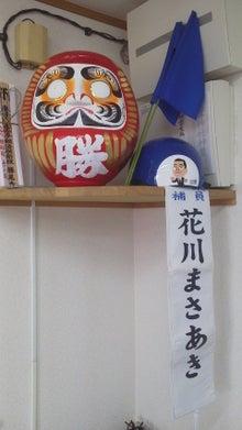 どんな時も、花川雅昭です!