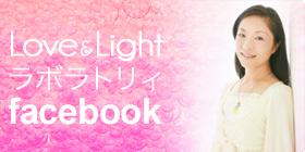 Love&Lightのfacebook