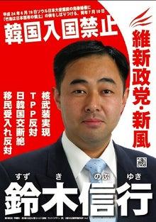 鈴木信行オフィシャルブログ