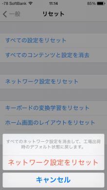 あいほん屋明石店のブログ-iPhone電波悪い時4