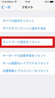あいほん屋明石店のブログ-iPhone電波悪い時3