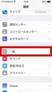 あいほん屋明石店のブログ-iPhone電波悪い時2