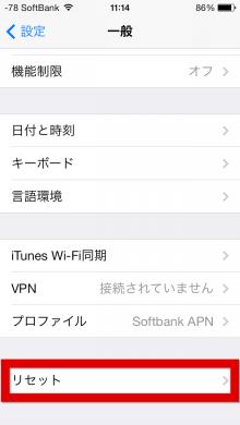 $あいほん屋明石店のブログ-iPhone電波悪い時5