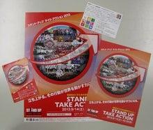 $STAND UP TAKE ACTIONオフィシャルブログ