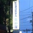 奈良本校で3日間の研…
