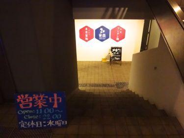 横浜発 驢馬人の美食な日々-Umigameshokudo01