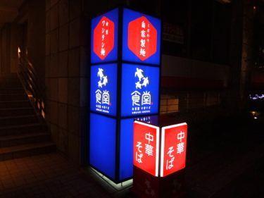 横浜発 驢馬人の美食な日々-Umigameshokudo