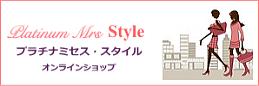 プラチナミセス・ジャパン*オンラインショップでで笑顔収納レッスン販売中!