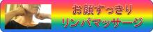 ジャックまま公認バストケアコンサルタントYUKA のバストアップblog