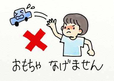 今日のはるたろう絵カード【おもちゃ投げません】【お友達叩きません】【おもちゃだいじ】コメント