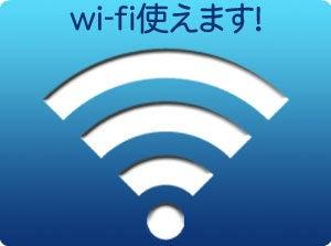 ビジネスコミュニティーセンター・コワーキングスペースミラクル島田駅前 スタッフブログ-wi-fi(ワイファイ)使えます