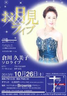 倉川久美子オフィシャルブログ 夢~、明日に向かって