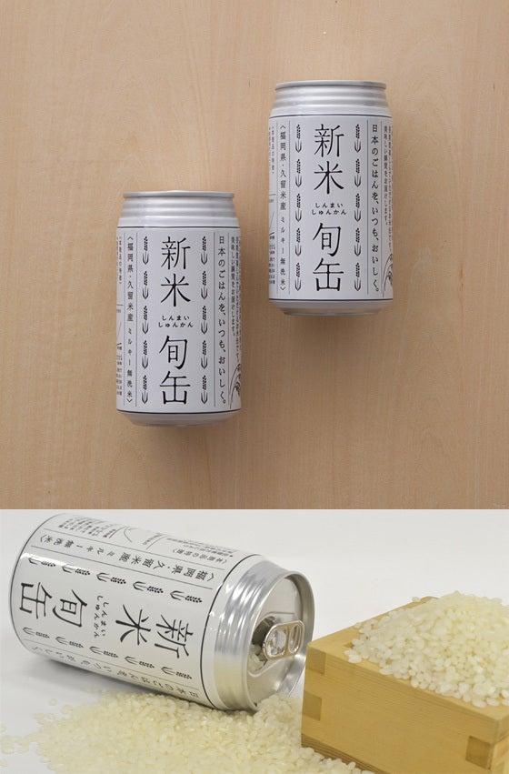 【5年保存】 お米の缶詰 『旬米新缶』