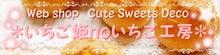 $Cute Sweets Deco *いちご姫noいちご工房*