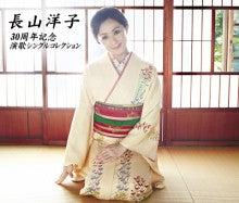 $長山洋子オフィシャルブログ Powered by Ameba-2013102_ALBUM
