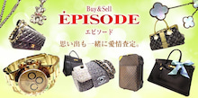 エピソードな日々… Buy & Sell EPISODE ブランド買取-エピソード2