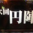 稼働日記【8/23】