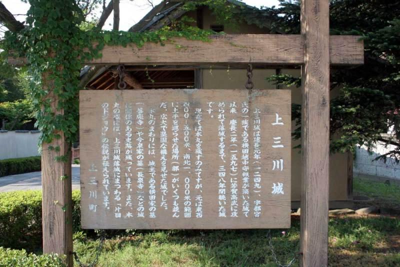 上三川城/説明板