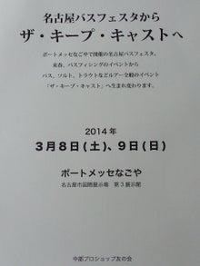 名古屋バスフェスタ official blog