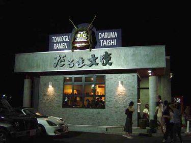 横浜発 驢馬人の美食な日々-Darumataisi