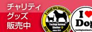 栃木動物緊急避難所スタッフのブログ