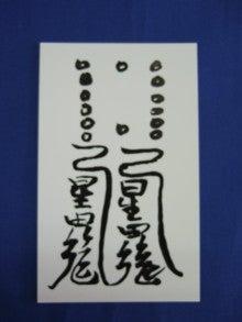 陰陽師【賀茂じい】の開運ブログ-百邪之鬼断御秘符