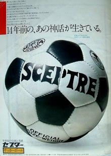 19790125マガジン セプター サッカーボール