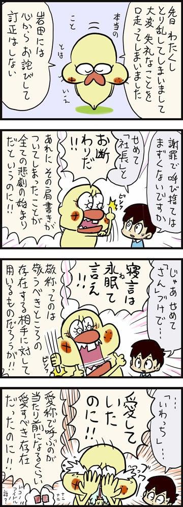 $もとにしゲーム天国-岩田