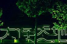 中国大連生活・観光旅行ニュース**-大連天地 天地軟件園