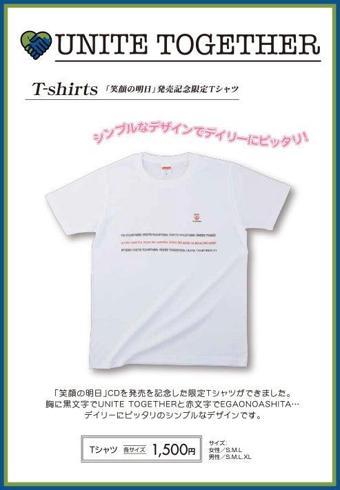 UNITE TOGETHER-「笑顔の明日」発売記念限定Tシャツ