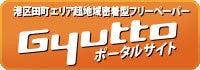 ギュット★ブログ