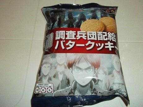 はるのつぶやき-進撃の巨人_調査兵団配給バタークッキー01