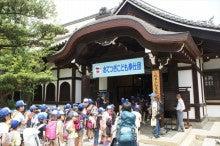浄土宗災害復興福島事務所のブログ-20130726ふくスマおてつぎ知恩院入口