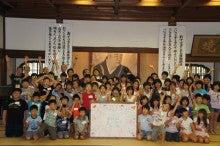 浄土宗災害復興福島事務所のブログ-20130728ふくスマおてつぎ寄せ書き記念写真